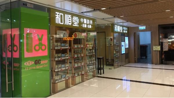 金海科康·香港和顺堂——联合产品上市