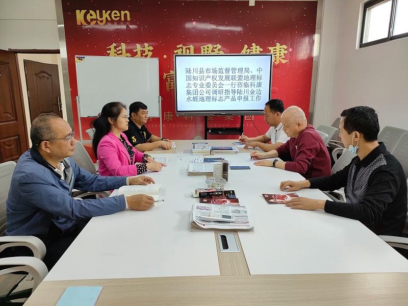 中国知识产权发展联盟地理标志专业委员会洽谈陆川金边水蛭地理标志产品申报工作