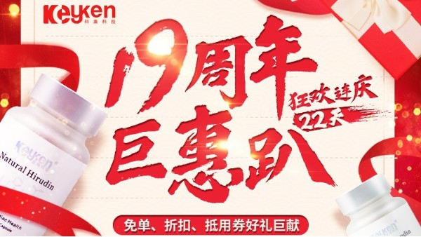 19周年庆丨打折、优惠,还有千元免单大礼!