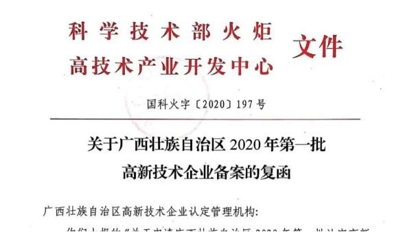 喜讯!热烈庆祝广西科康科技集团通过国家高新技术企业认定