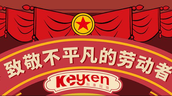 科康集团祝大家五一劳动节快乐!