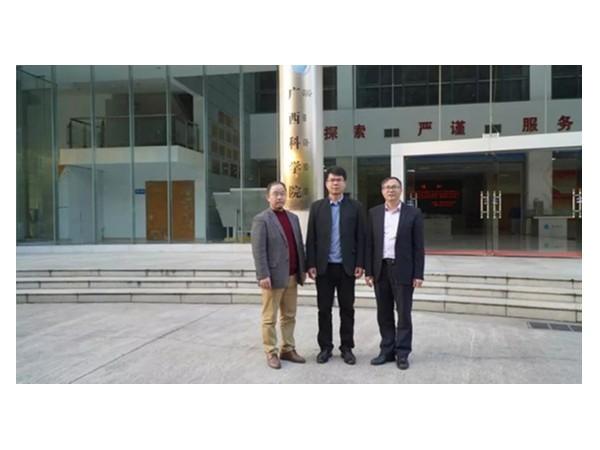 科康科技集团造访广西科学院