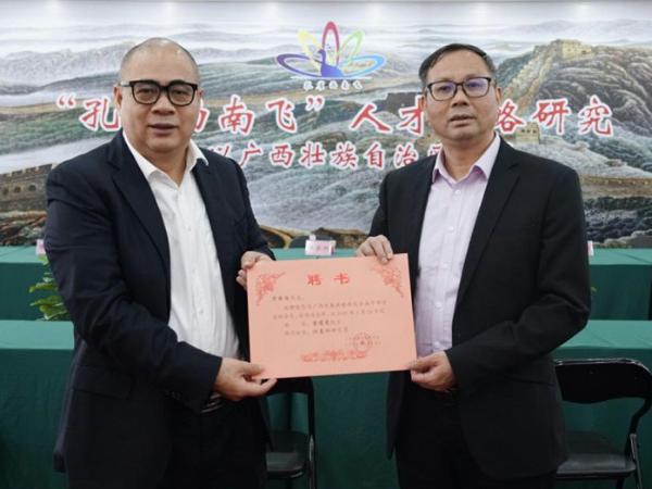 周维海董事长受聘为广西发展战略研究会南宁分会副会长