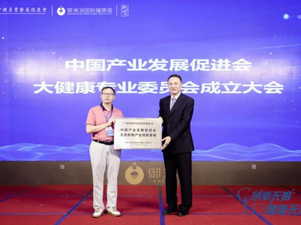 """科康科技获得中国产业发展促进会""""天然药物产业创新基地""""牌匾"""