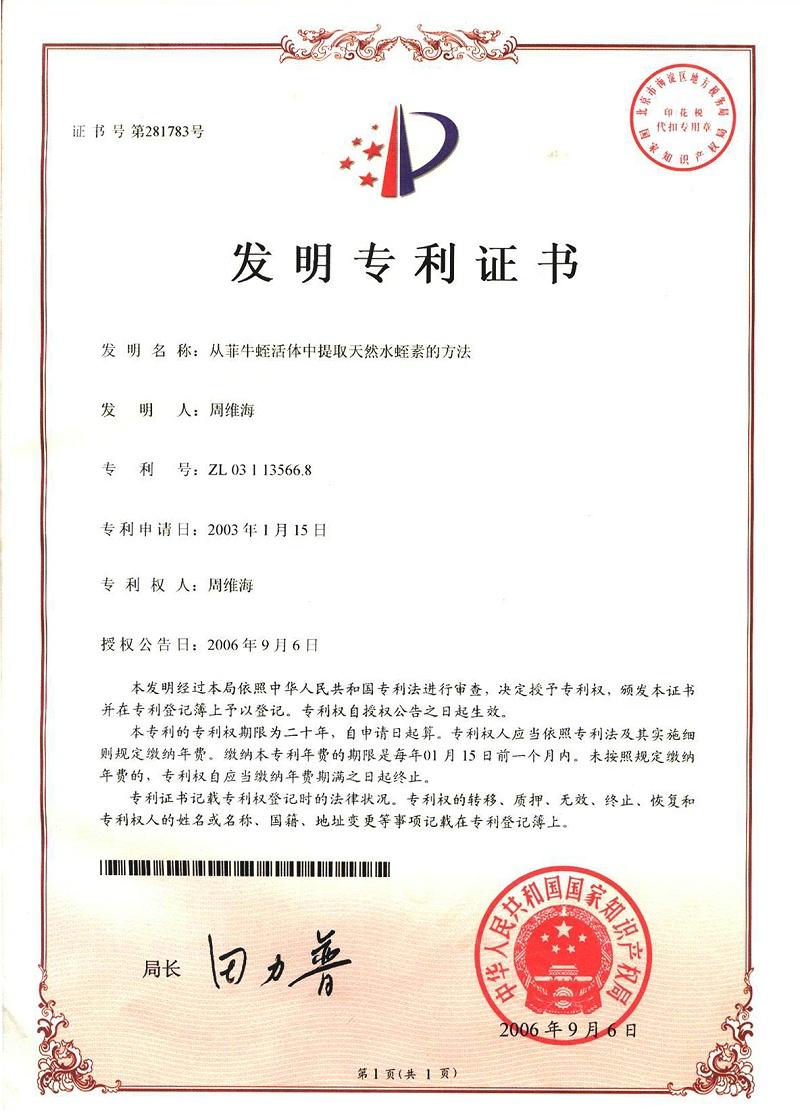专利 从菲牛蛭活体中提取水蛭素的方法