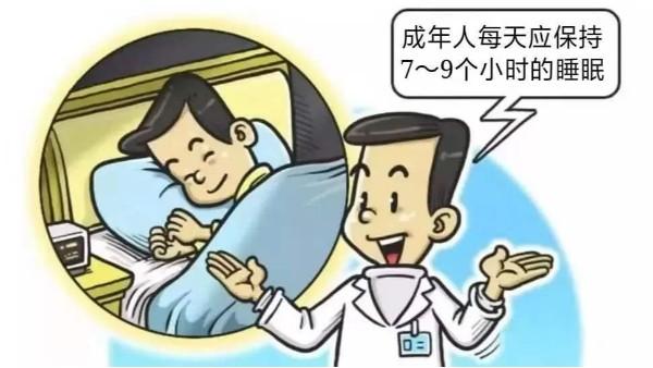 不良睡眠习惯对于我们身体的危害