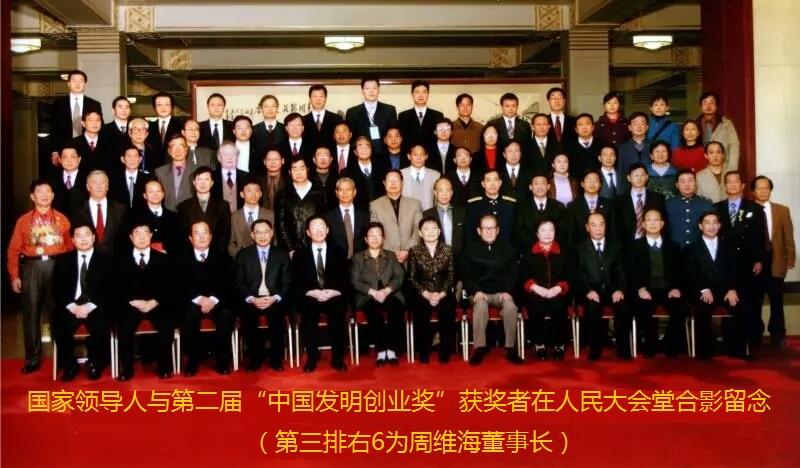 """国家领导人与第二届""""中国发明创业奖""""获奖者在人民大会堂合影留念(第六排右6为周维海董事长)"""