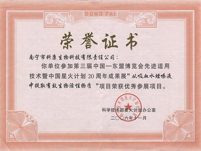 金海科康-第三届中国东盟博览会荣誉证书
