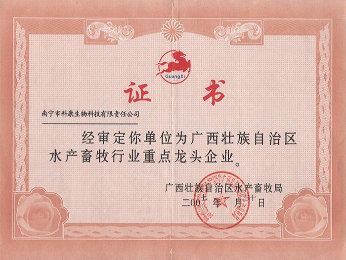 金海科康-龙头企业证书