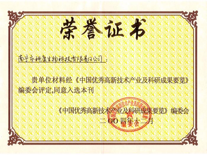 金海科康入选中国优秀高新技术产业及科研成果要览