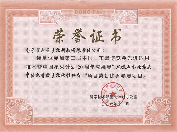 金海科康第三届中国东盟博览会优秀参展项目