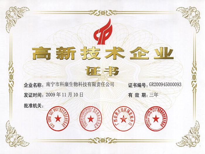 金海科康荣获2009年高新技术企业证书