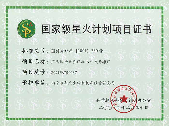 金海科康-07年国家级星火计划项目证书