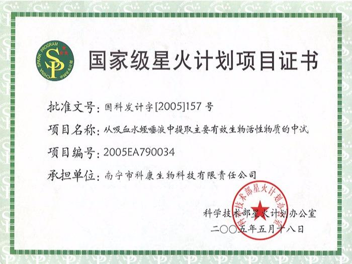 金海科康-05年国家级星火计划项目证书