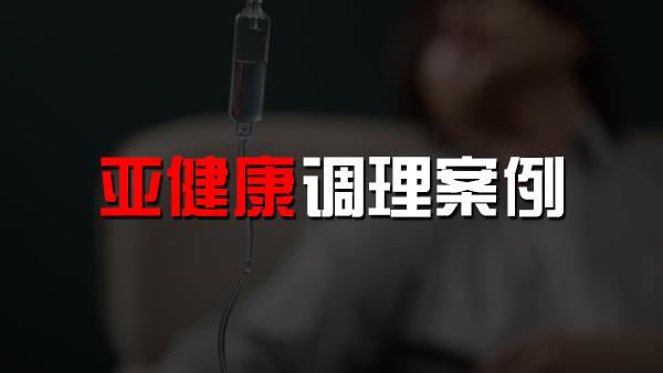 服用水蛭素后血粘改善案例-1