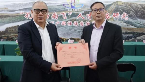 喜讯!周维海董事长受聘为广西发展战略研究会南宁分会副会长