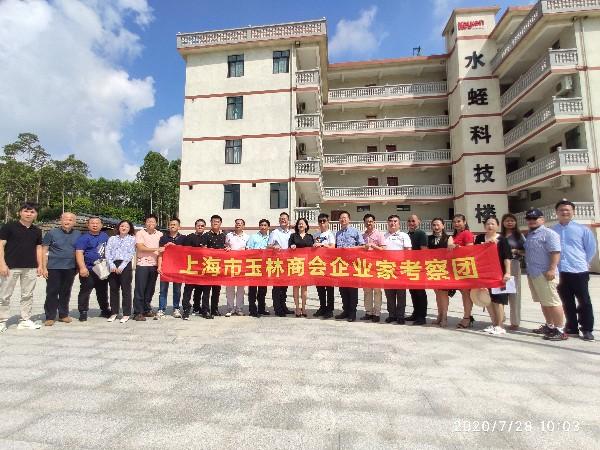 上海市玉林商会考察团参观考察科康集团养殖基地