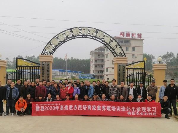 玉林五彩田园中农富玉公司带团参观学习科康集团养殖基地