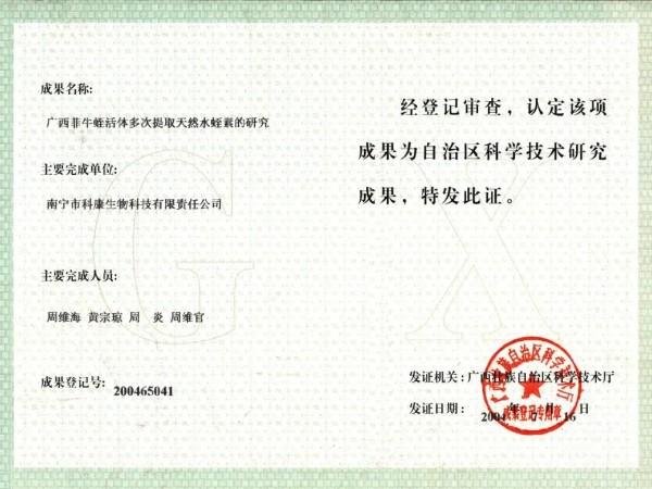 科康科技-04年广西菲牛蛭活体多次提取天然水蛭素的研究