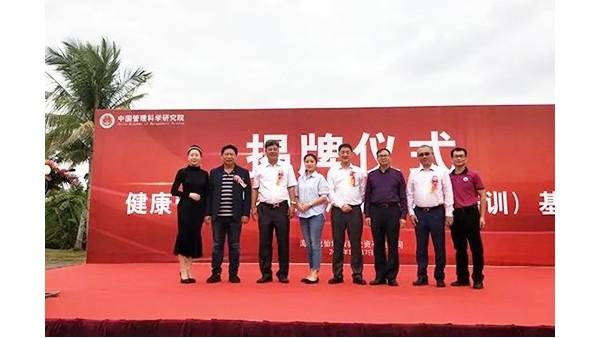 """中国管理科学研究院  海南研学(培训)基地""""在琼揭牌"""