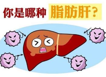 研究表明轻度的脂肪肝也会有生命危险
